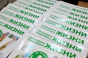 Форум «За жизнь, семью и будущее России»