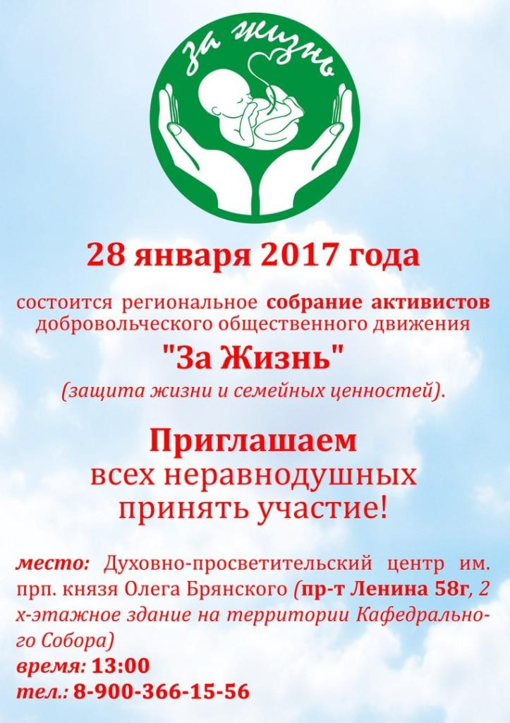 Региональное собрание в Брянске