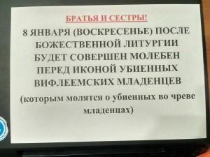8 января молебен перед иконой убиенных вифлеемских младенцев в Нижнем Новгороде
