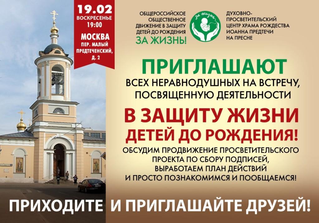 Встреча защитников жизни в Москве