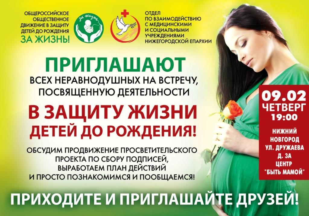 9 февраля встреча защитников жизни в Нижнем Новгороде!