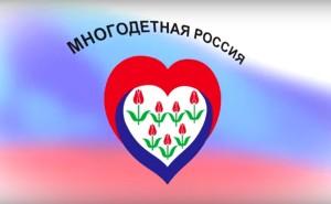 25 февраля в столице стояние «За многодетную Россию»