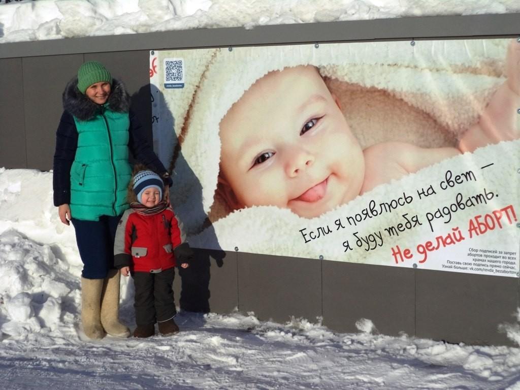 31 января добровольцами общественного движения «ЗА жизнь» был установлен противоабортный мотивационный баннер