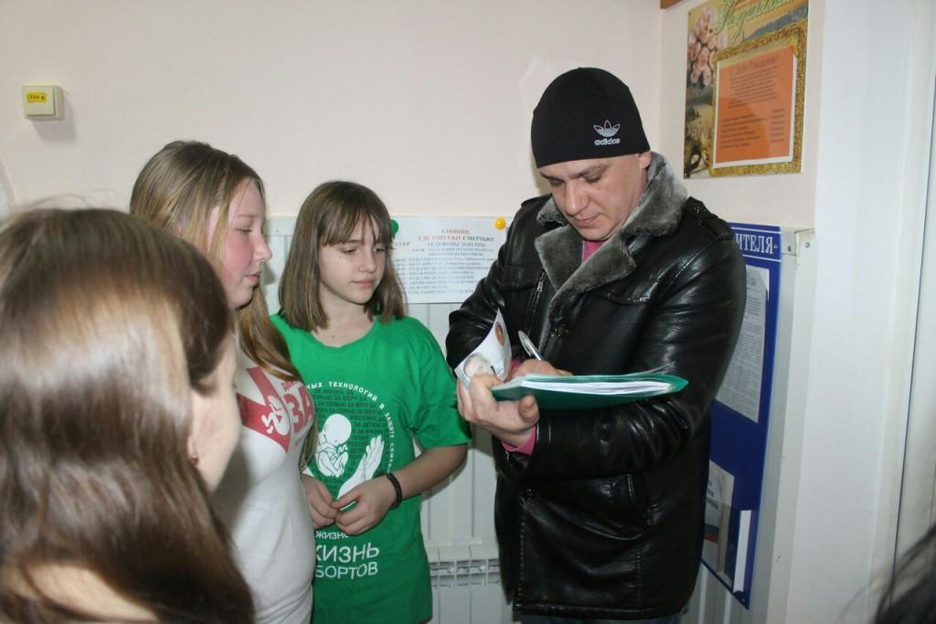 Молодежь Усть-Лабинского района Краснодарского края против абортов