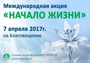 Международная акция «Начало жизни» на Благовещение