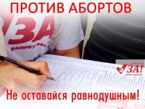 Анонс: 19 марта, в Екатеринбурге, общее организационное собрание по сбору подписей за запрет абортов