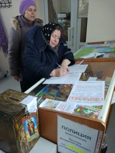 сбор подписей в Шереметьевке