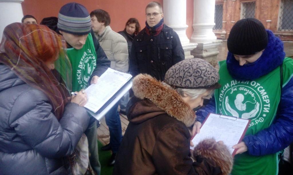 Команда Движения «За жизнь!» собирала подписи на Патриаршей службе