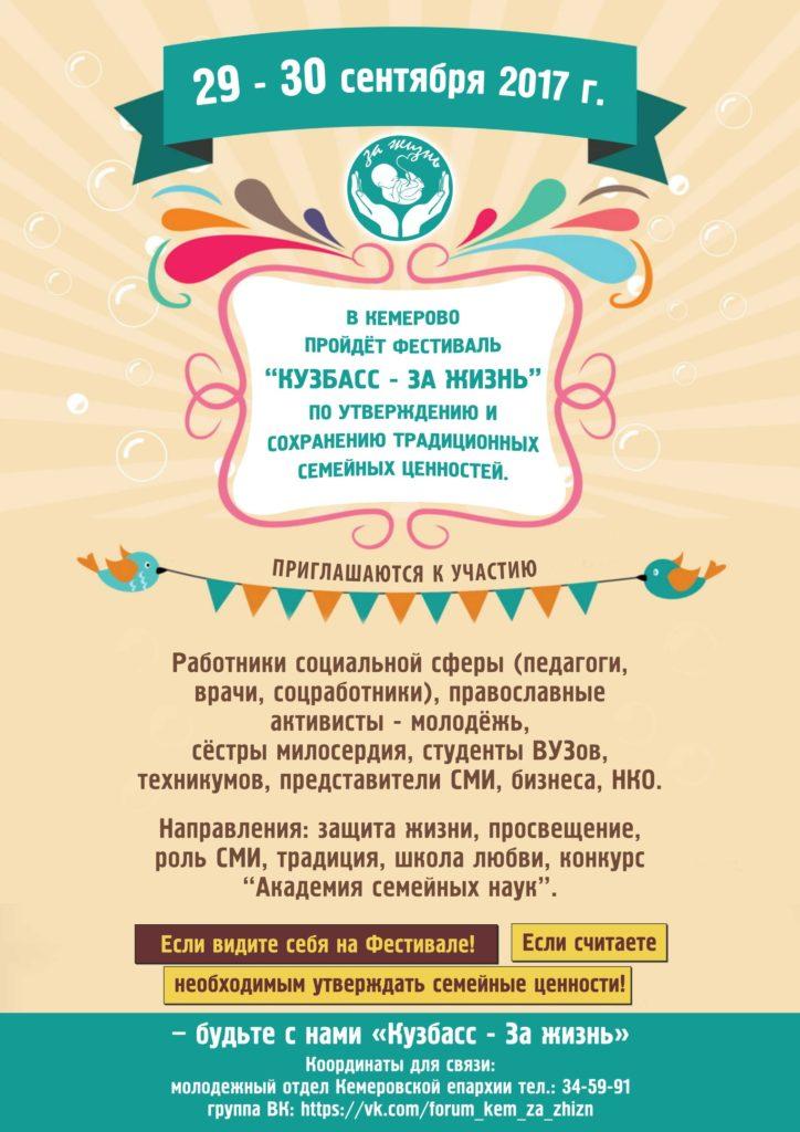 Фестиваль «Кузбасс – За жизнь»
