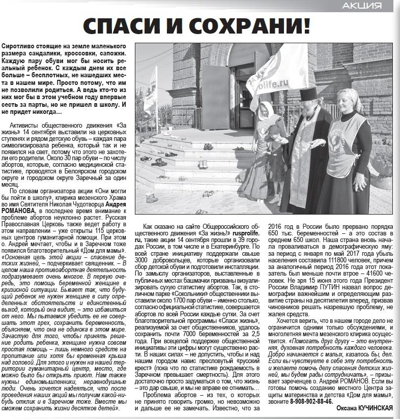 Об акции  «За жизнь!»«Они могли бы пойти в школу» в газете «Любимый город» городского округа Заречный, УФО