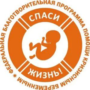 Ждем друзей программы «Спаси жизнь»!
