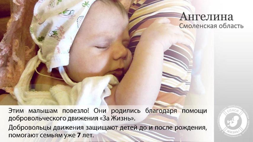 Этим малышам повезло! Они родились благодаря помощи добровольческого движения «За Жизнь».