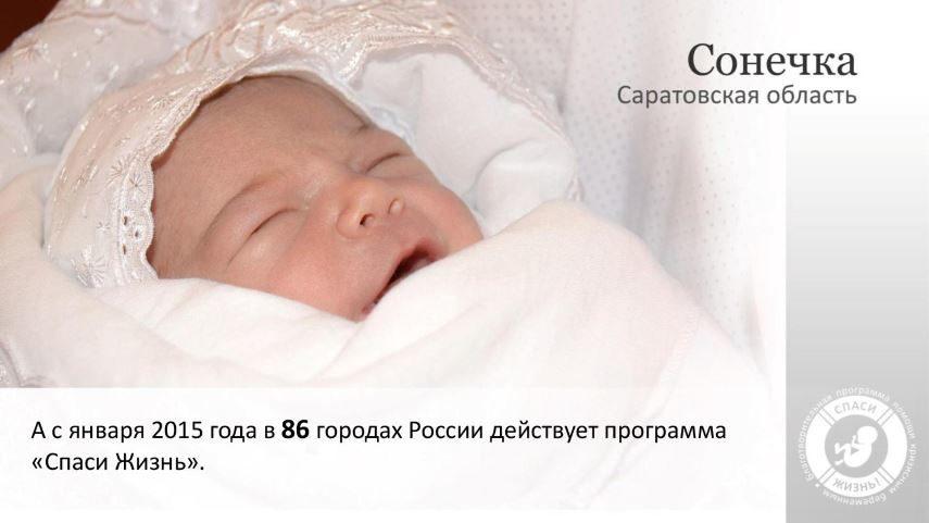 А с января 2015 года в 86 городах России действует программа «Спаси Жизнь».