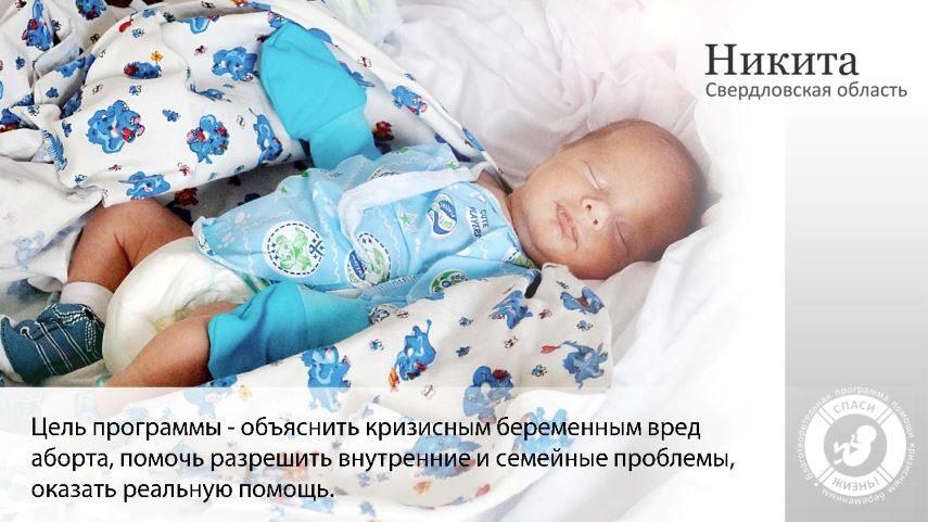 Цель программы - объяснить кризисным беременным вред аборта, помочь разрешить внутренние и семейные проблемы, оказать реальную помощь.