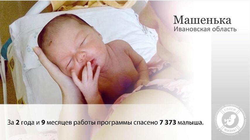 За 2 года и 9 месяцев работы программы спасено 7 373 малыша.