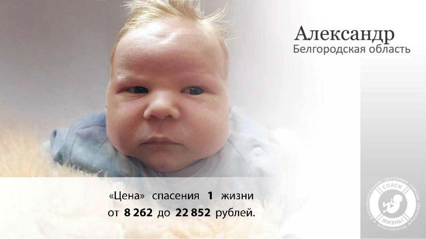 «Цена»   спасения   1   жизни от  8 262  до  22 852  рублей.