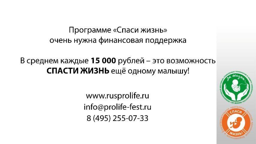 Программе «Спаси жизнь» очень нужна финансовая поддержка. В среднем каждые 15 000 рублей – это возможность СПАСТИ ЖИЗНЬ ещё одному малышу!