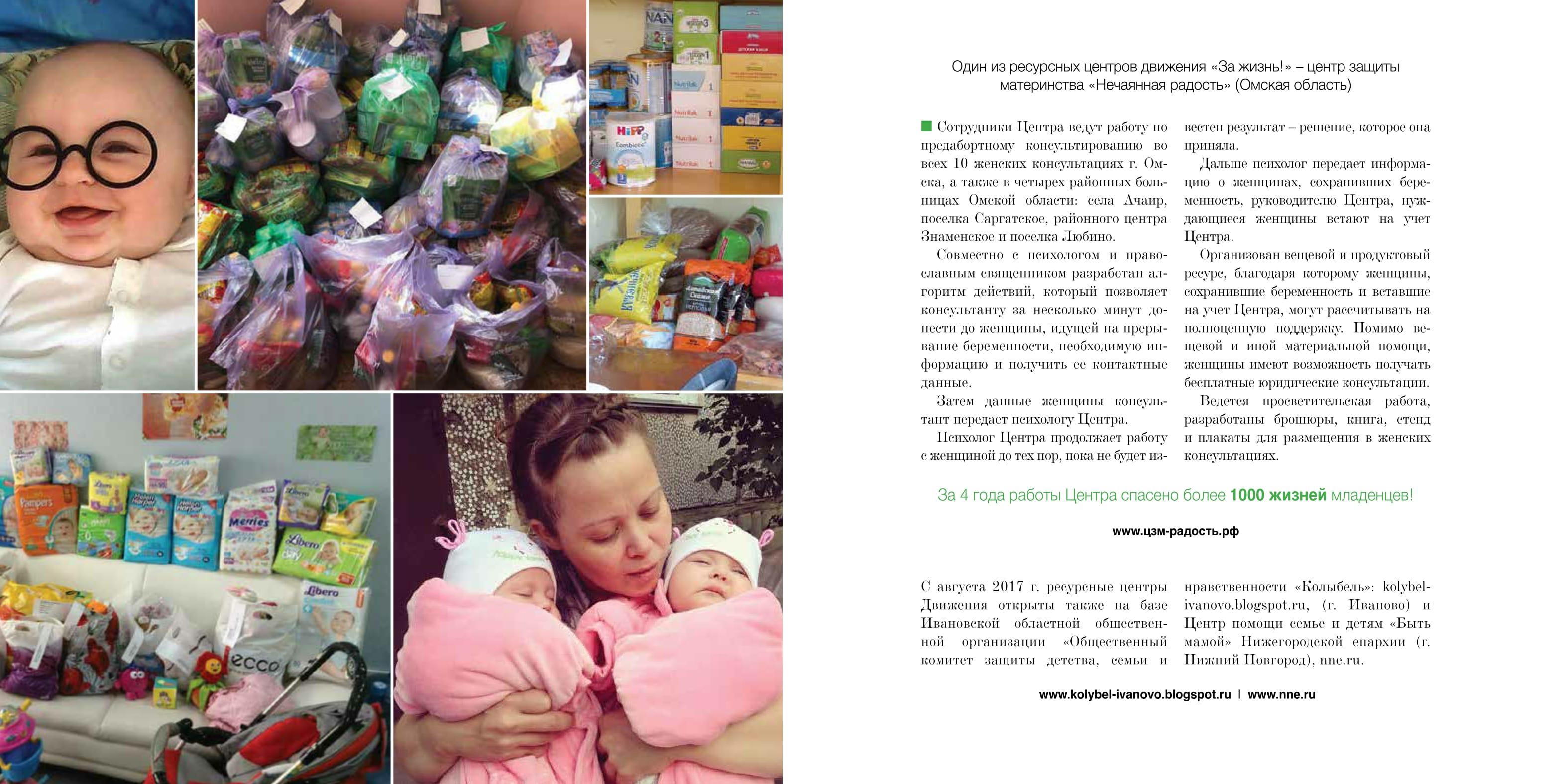 Один из ресурсных центров движения «За жизнь!» – центр защиты материнства «Нечаянная радость» (Омская область)