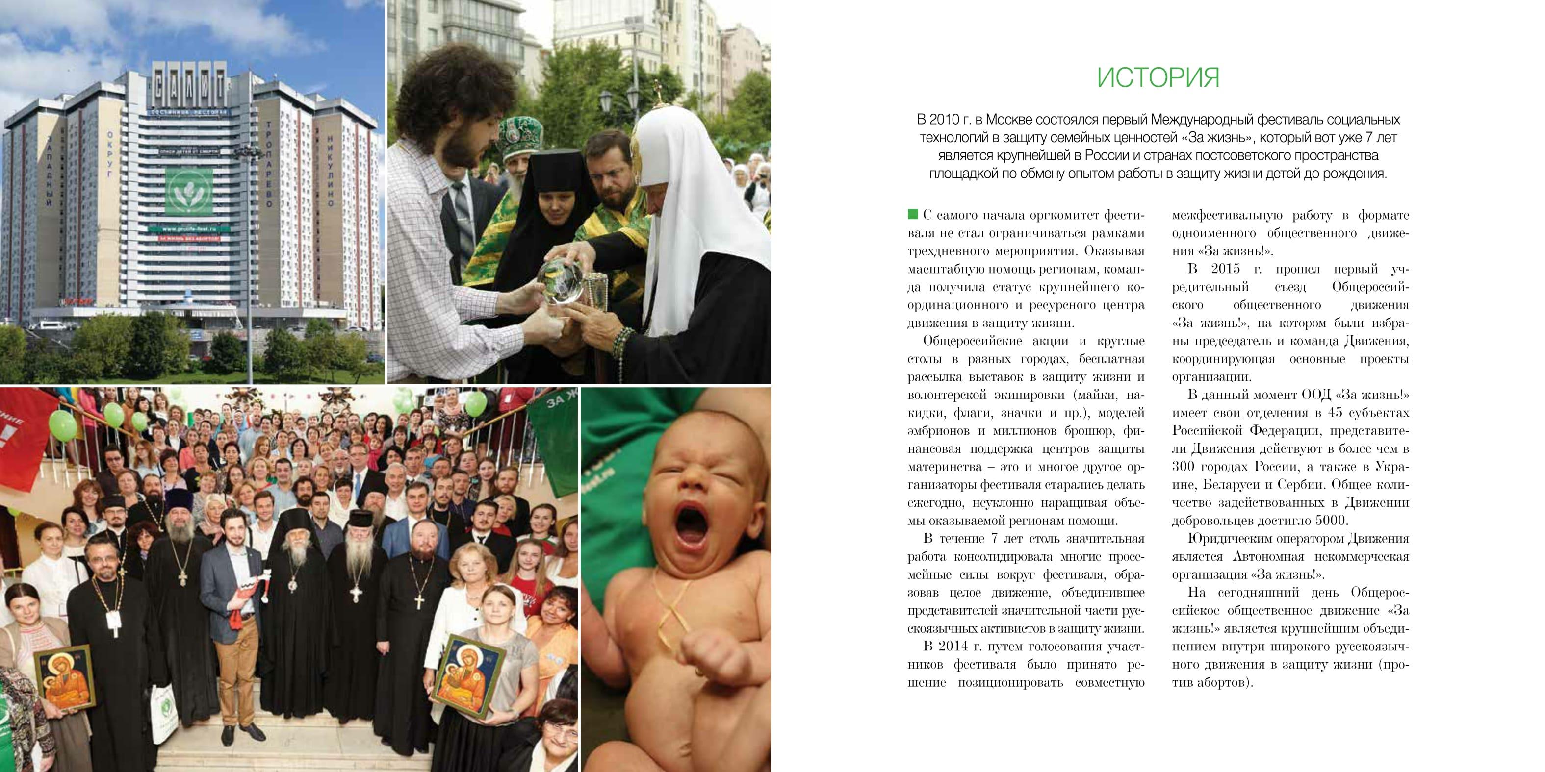 Международный фестиваль социальных технологий в защиту семейных ценностей «За жизнь» является крупнейшей в России и странах постсоветского пространства площадкой по обмену опытом работы в защиту жизни детей до рождения.