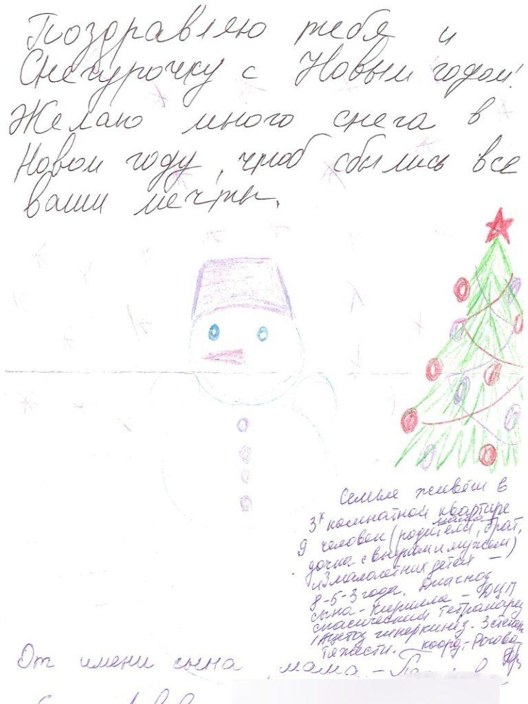 Кирилл, 8 лет