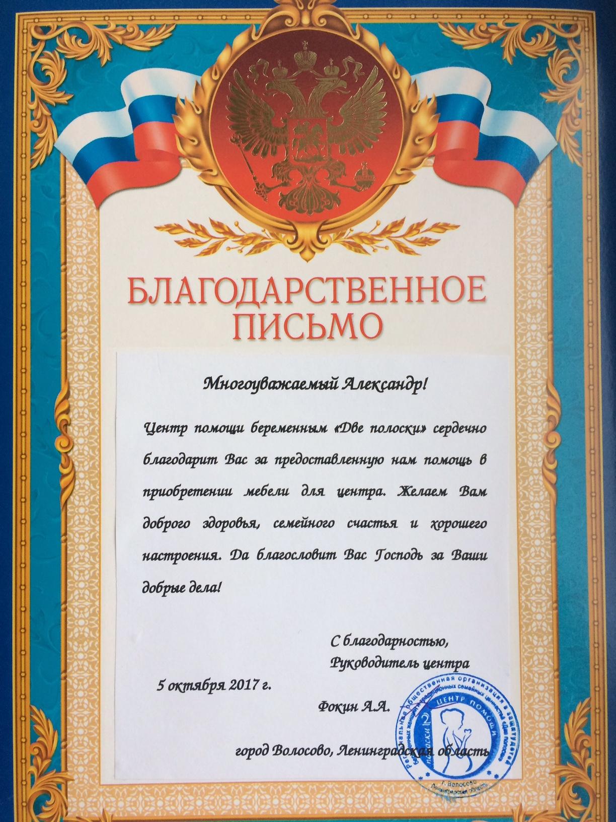 Благодарим за средства на покупку шкафов в ЦЗМ г. Волосово