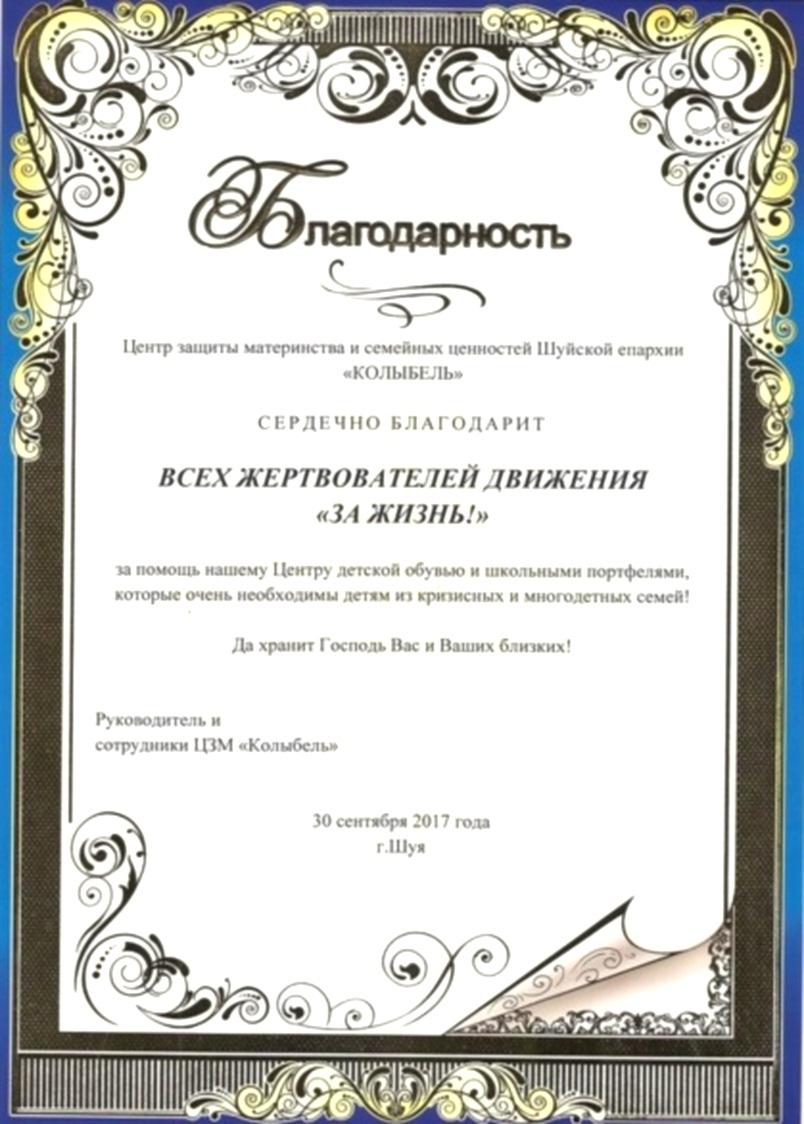 Спасибо из Ивановской области за помощь к 1 сентября