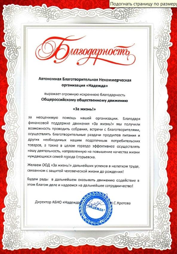 Егорьевск благодарит за помощь!