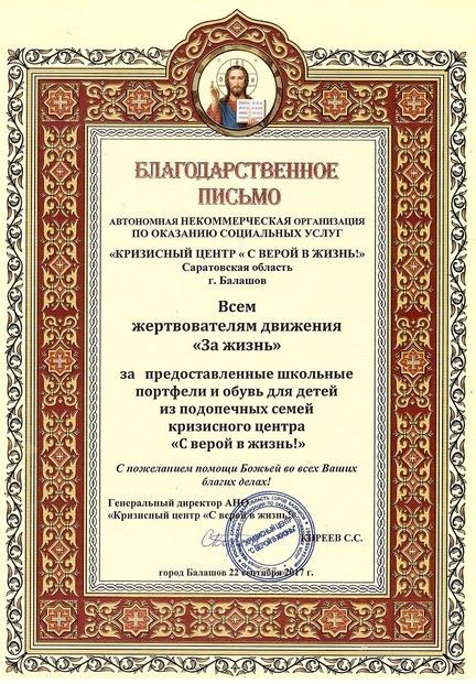 «Скоро в школу 2017» — Саратовская область благодарит за помощь