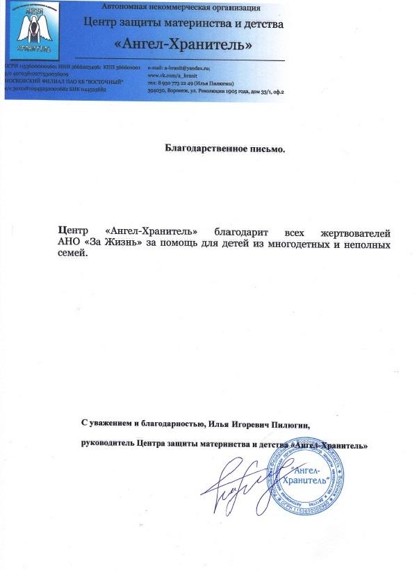 Воронежские дети получили  к 1 сентября портфели и обувь