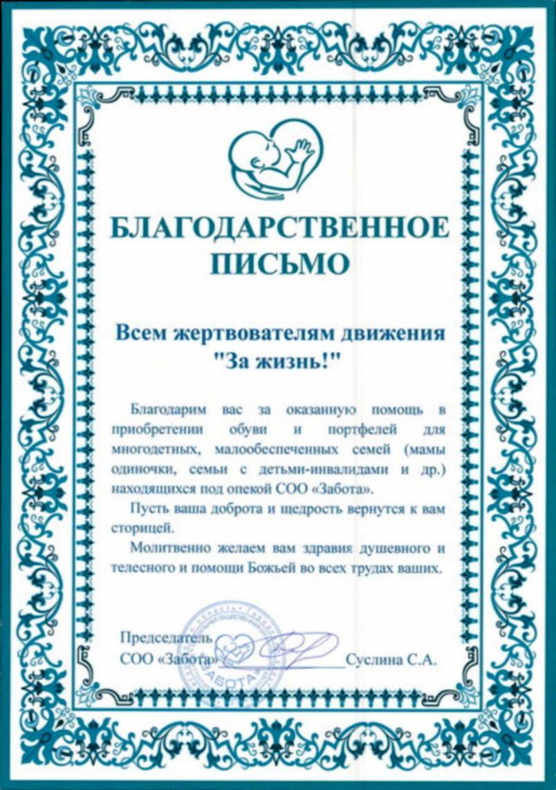 Спасибо из Выксы: малоимущие семьи получили помощь к 1 сентября