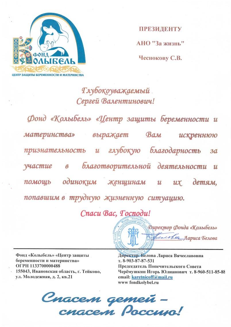 Тейково благодарит за помощь к Михайловским дням. 2017