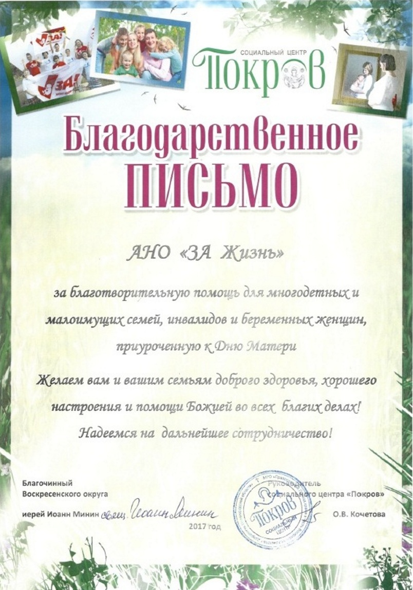 20 семей Дзержинска получили помощь к Михайловским дням