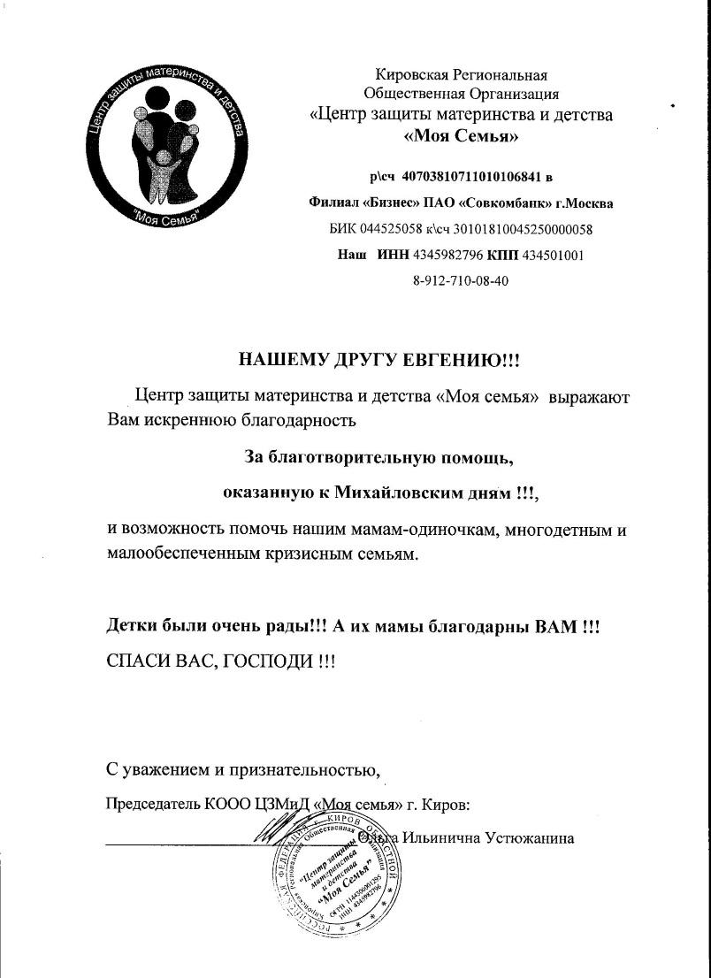 Благодарность из Кирова