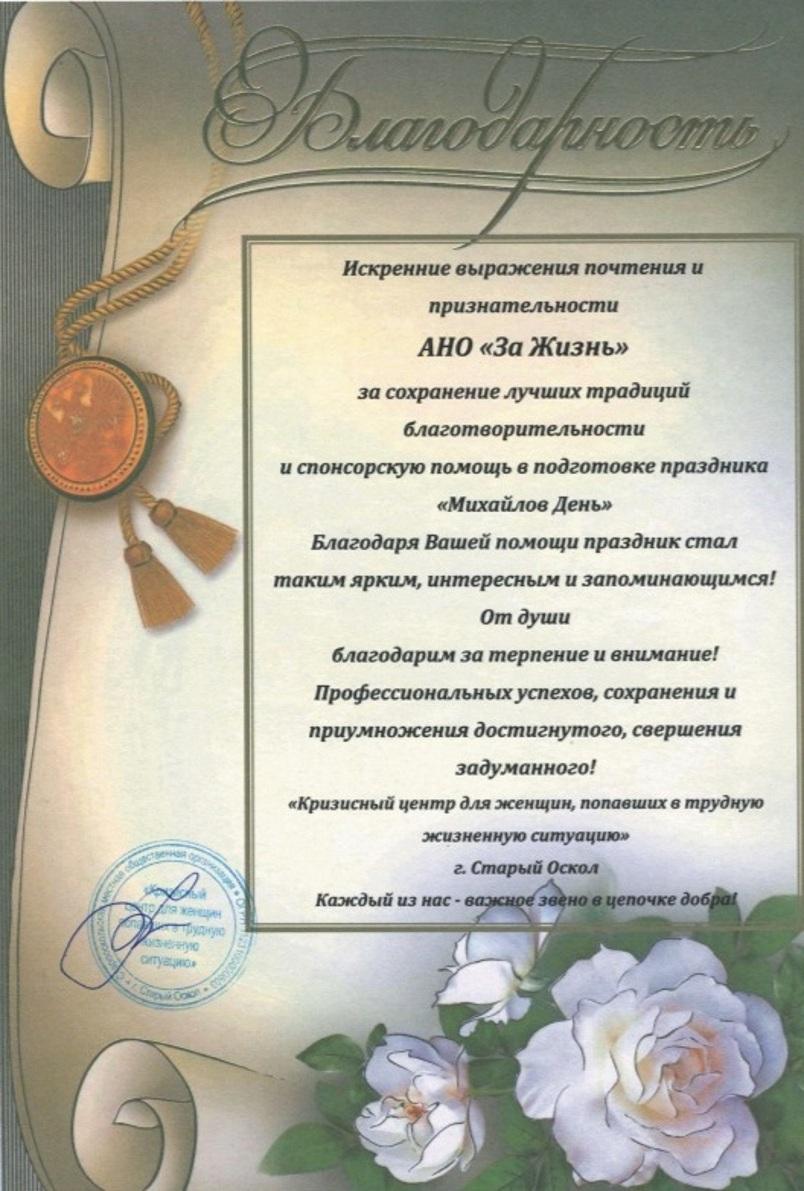 Старый Оскол, Михайловские дни. Благодарность за помощь