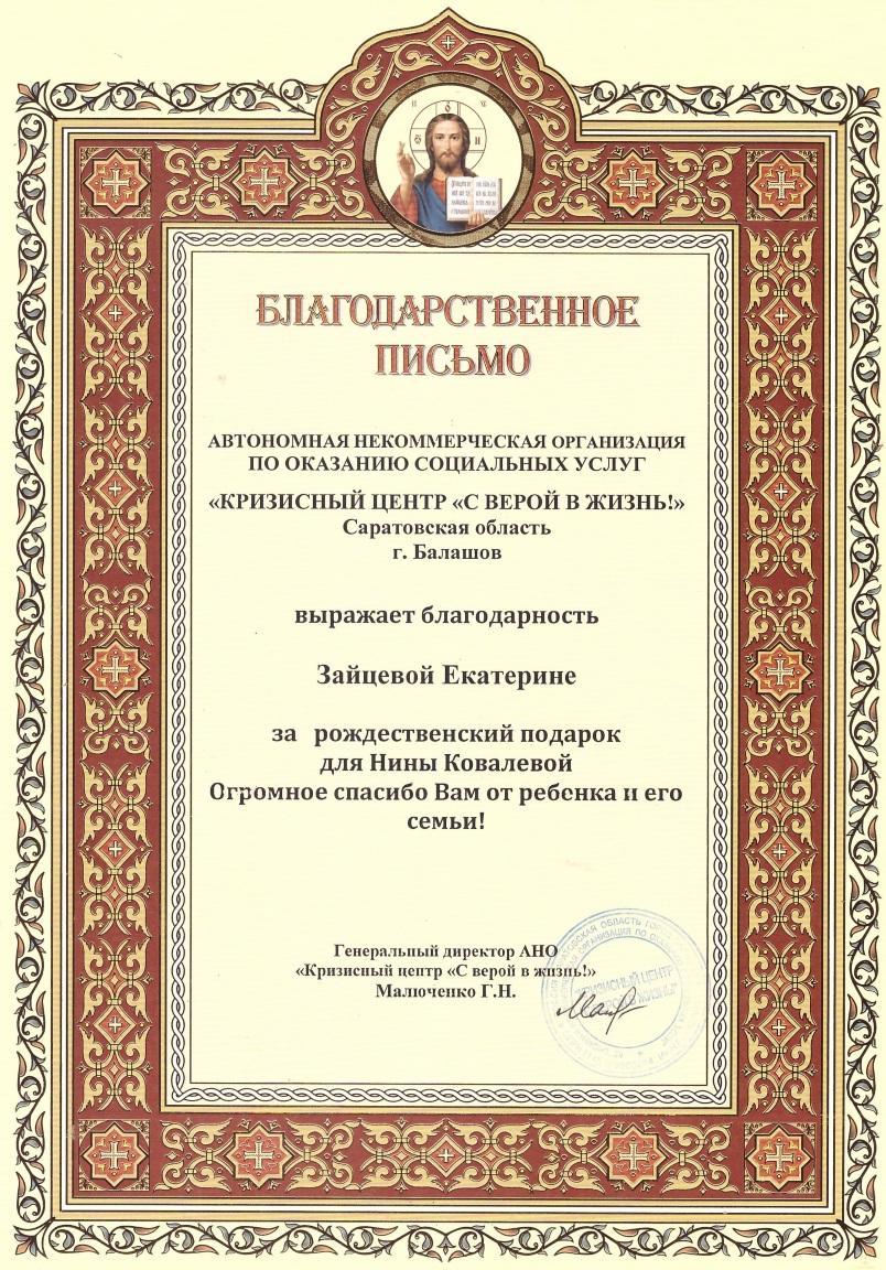 Благодарность Екатерине от Балашовского кризисного центра «С верой в жизнь!»