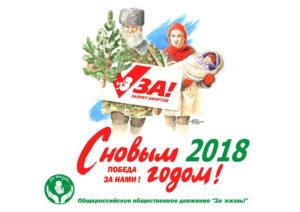 Дорогие друзья, соратники, единомышленники! Любви, здоровья и радости в Новом, 2018 году!