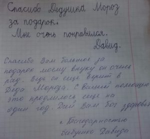 Благодарность за осуществленную мечту мальчика из Владимирской области.
