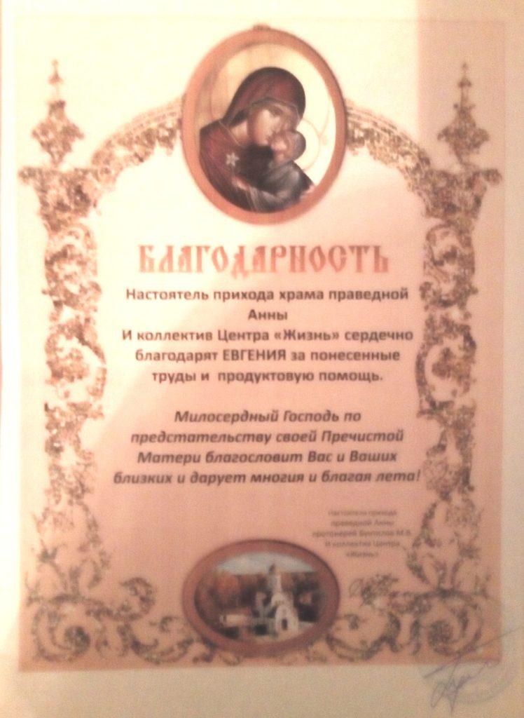 Благодарность из Коврова