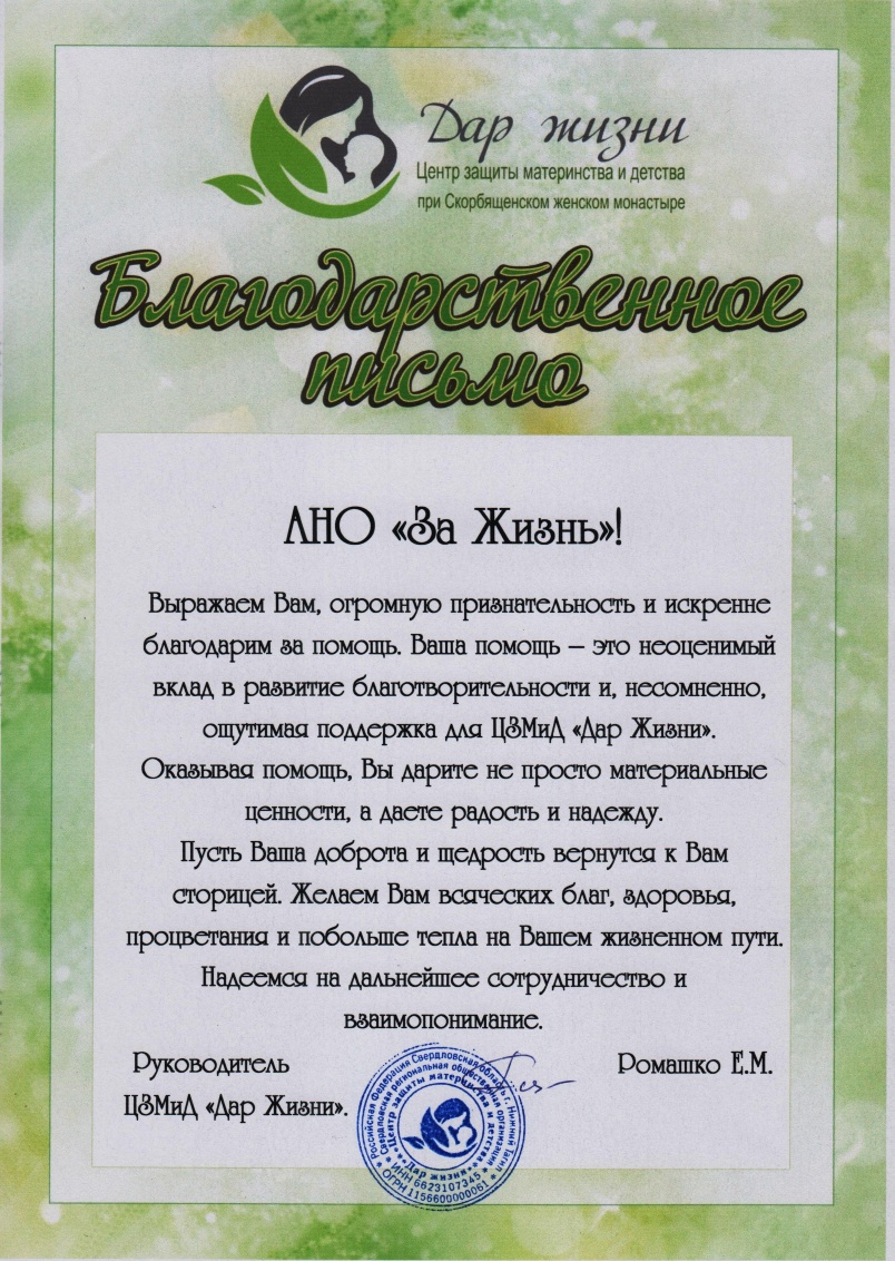 Нижний Тагил благодарит АНО «За жизнь!»