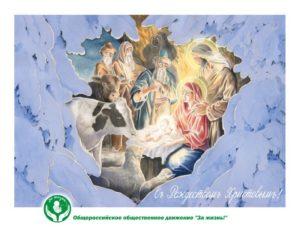 Друзья, соратники, единомышленники с Рождеством Христовым!