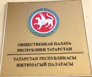 2 марта в Общественной палате Республики Татарстан круглый стол с участием представителей движения «За жизнь!»