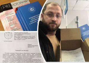 Пролайф-посылка для Чеченской Республики