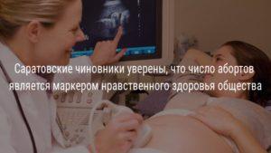 Начальник отдела саратовского Министерства здравоохранения: «Число абортов является маркером нравственного здоровья общества»