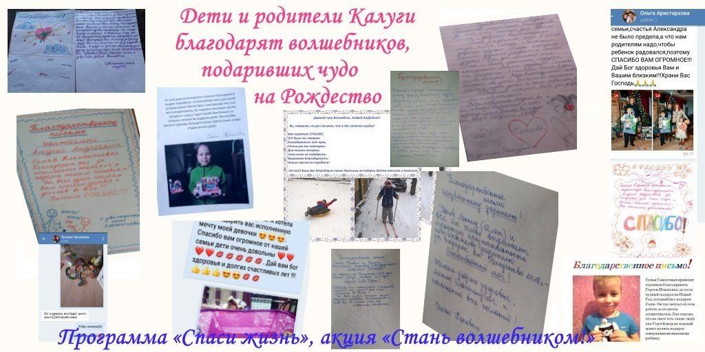 Дети и родители Калуги благодарят волшебников, подаривших чудо на Рождество