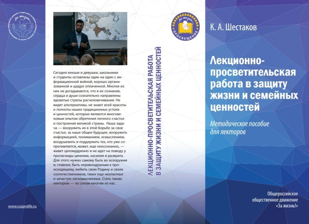 Константин Шестаков. Лекционно-просветительская работа в защиту жизни и семейных ценностей