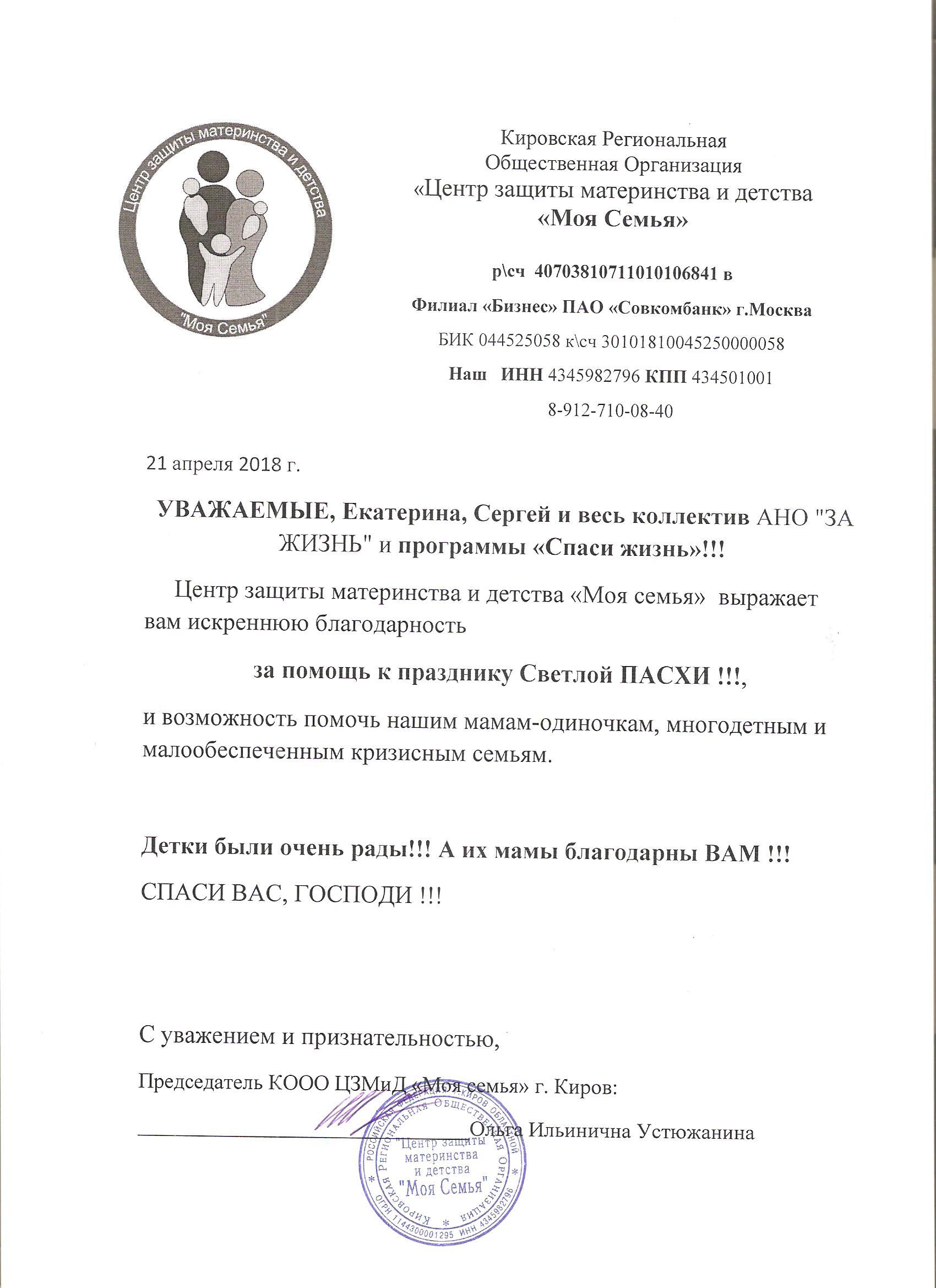 Акция «Пасха в каждом доме!» в Кирове