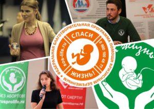 Совещание участников программы «Спаси жизнь!»