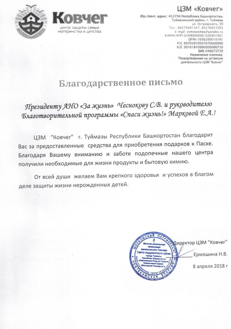 Благодарность из Республики Башкортостан