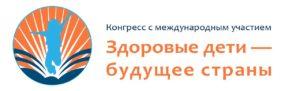 Приглашаем врачей принять участие в работе секции по проблеме искусственных абортов на конгрессе педиатров в Санкт-Петербурге