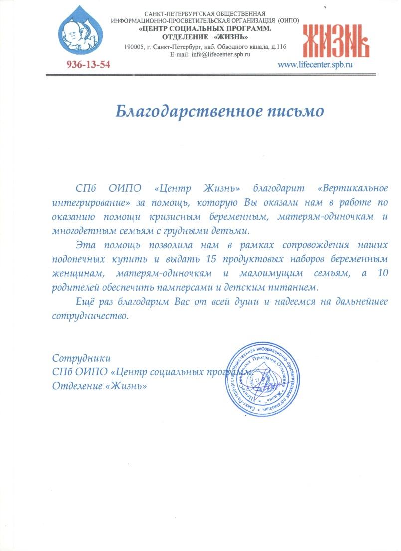 Благодарность из Санкт-Петербурга